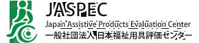日本福祉用具評価センター