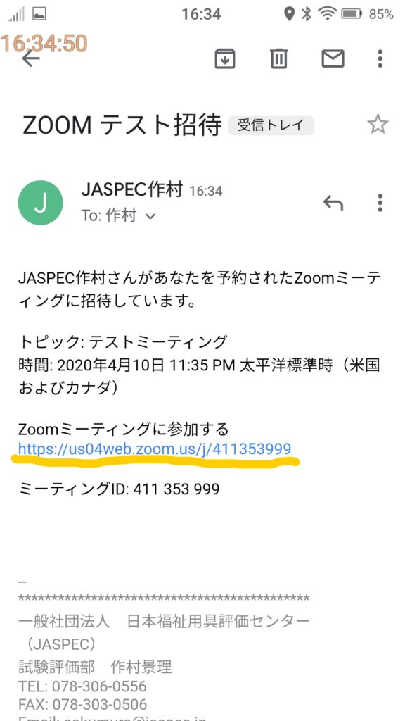 ZOOMのリンク